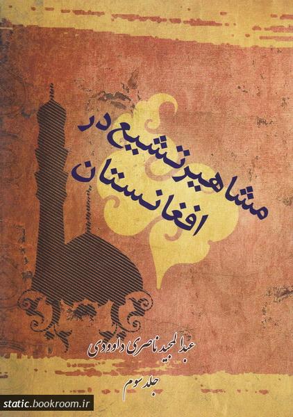 مشاهیر تشیع در افغانستان (دوره سه جلدی)