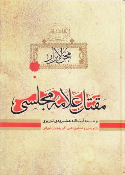 محن الابرار ترجمه و شرح مقتل بحارالانوار - جلد اول