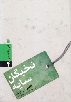 غرب شناسی - جلد چهارم: نخبگان سایه (چگونه اربابان قدرت در جهان امروز دمکراسی، دولت و بازار آزاد را به نابودی می کشانند)