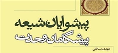 چاپ دوم «پیشوایان شیعه؛ پیشگامان وحدت»