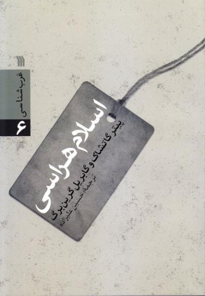 غرب شناسی - جلد ششم: اسلام هراسی (نگاه به مسلمانان به مثابه دشمن)