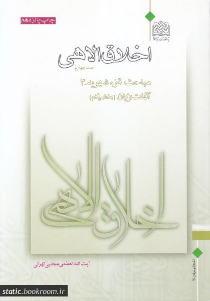 اخلاق الاهی - جلد چهارم (بخش یکم): آفات زبان