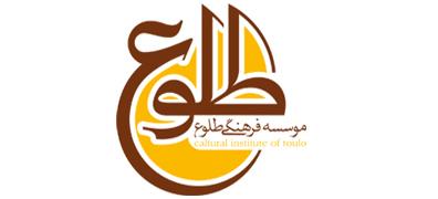 آغاز ثبت نام دوره «به سوی تمدن اسلامی» موسسه طلوع