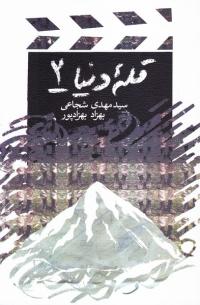 قله دنیا - جلد دوم