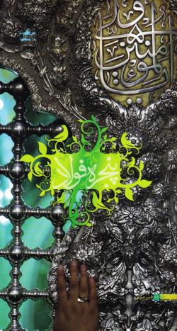 پنجره فولاد: روایتی از زندگی شمس الشموس، علی بن موسی الرضا علیه آلاف التحیة و الثناء