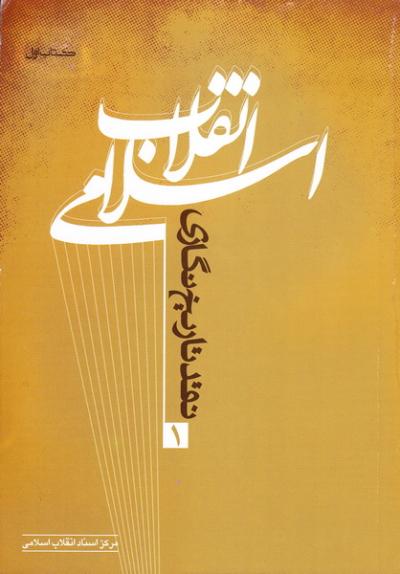 نقد تاریخ نگاری انقلاب اسلامی - کتاب اول