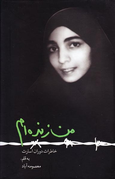 «من زنده ام» هدیه نسل سومی های انقلاب به خانواده «سرباز واهیک»