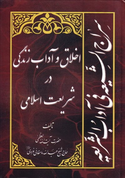 سراج الشیعه فی آداب الشریعه: اخلاق و آداب زندگی در شریعت اسلامی