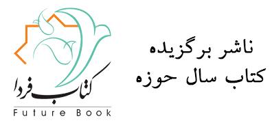 انتشارات «کتاب فردا» ناشر برگزیده کتاب سال حوزه شد