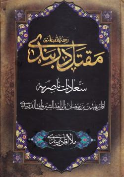 مقتل علامه دربندی ویرایش و بازنویسی کتاب سعادات ناصریه