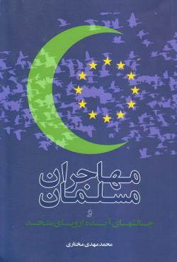 مهاجران مسلمان و چالشهای آینده اروپای متحد