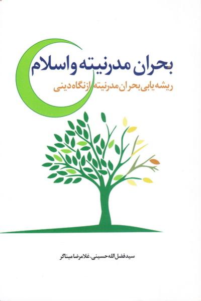 بحران مدرنیته و اسلام (ریشه یابی بحران مدرنیته از نگاه دینی)