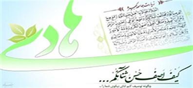 انتشار شرح تازه جامعه کبیره به قلم حجت الاسلام ارفع