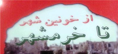 کتاب «از خونین شهر تا خرمشهر» روانه بازار نشر شد