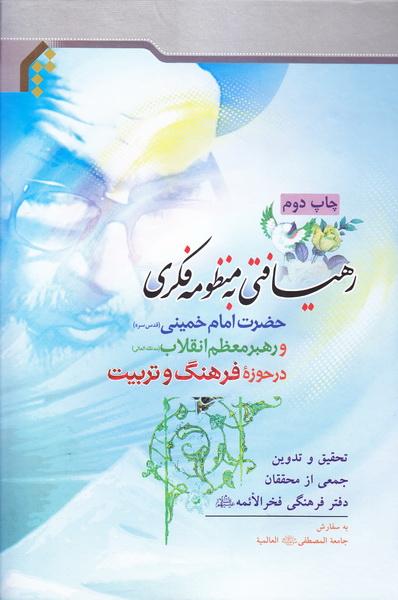رهیافتی به منظومه فکری حضرت امام خمینی و رهبر معظم انقلاب در حوزه «فرهنگ» و «تربیت»