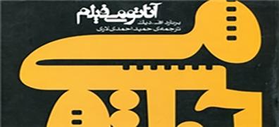 «آناتومی فیلم» اثر شایسته تقدیر کتاب سال جمهوری اسلامی
