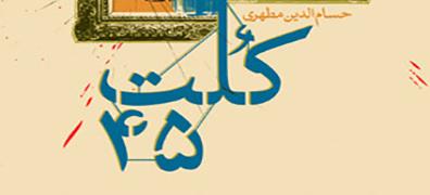 پیشنهادی برای خواندن در روزهای سالگرد انقلاب اسلامی