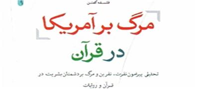 کتاب «فلسفه گفتن مرگ بر آمریکا در قرآن» منتشر شد