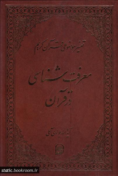 تفسیر موضوعی قرآن کریم - جلد سیزدهم: معرفت شناسی در قرآن