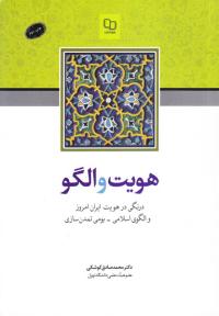هویت و الگو: درنگی در هویت ایران امروز و الگوی اسلامی - بومی تمدن سازی