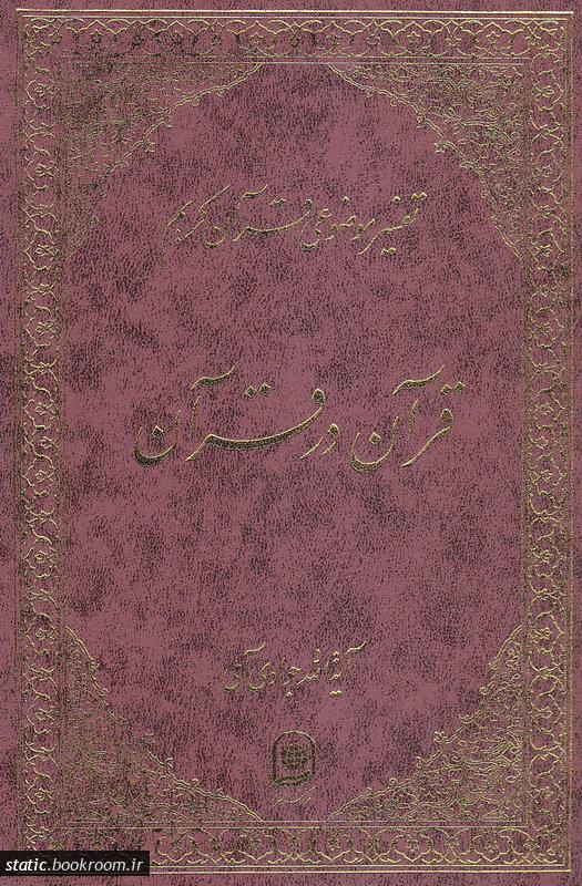 تفسیر موضوعی قرآن کریم - جلد اول: قرآن در قرآن