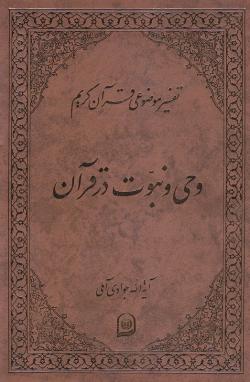 تفسیر موضوعی قرآن کریم - جلد سوم: وحی و نبوت در قرآن
