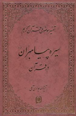 تفسیر موضوعی قرآن کریم - جلد ششم: سیره پیامبران در قرآن