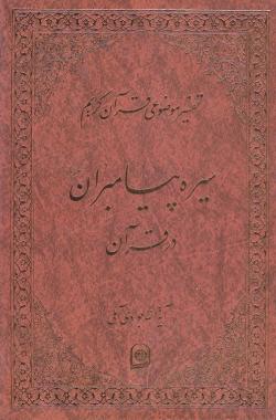 تفسیر موضوعی قرآن کریم - جلد هفتم: سیره پیامبران در قرآن
