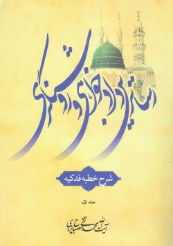 رساترین دادخواهی و روشنگری (شرح خطبه حضرت زهرای مرضیه علیهاالسلام، معروف به خطبه فدکیه) - جلد اول