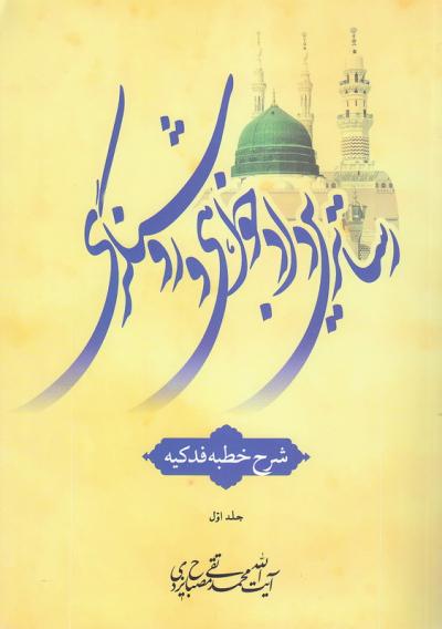 رساترین دادخواهی و روشنگری (شرح خطبه حضرت زهرای مرضیه علیهاالسلام، معروف به خطبه فدکیه) (دوره دوجلدی)