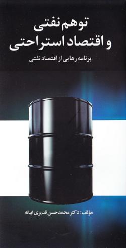 توهم نفتی و اقتصاد استراحتی: (برنامه رهایی از اقتصاد نفتی)