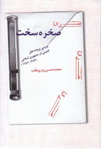صخره سخت: بررسی پرونده های امنیتی در جمهوری اسلامی ایران (59-1357)