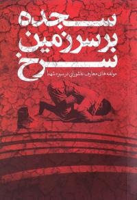 سجده بر سرزمین سرخ: مولفه های معارف عاشورایی در سیره شهدا