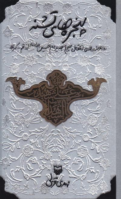 پنجره های تشنه: روزنوشت های انتقال ضریح جدید امام حسین علیه السلام از قم به کربلا