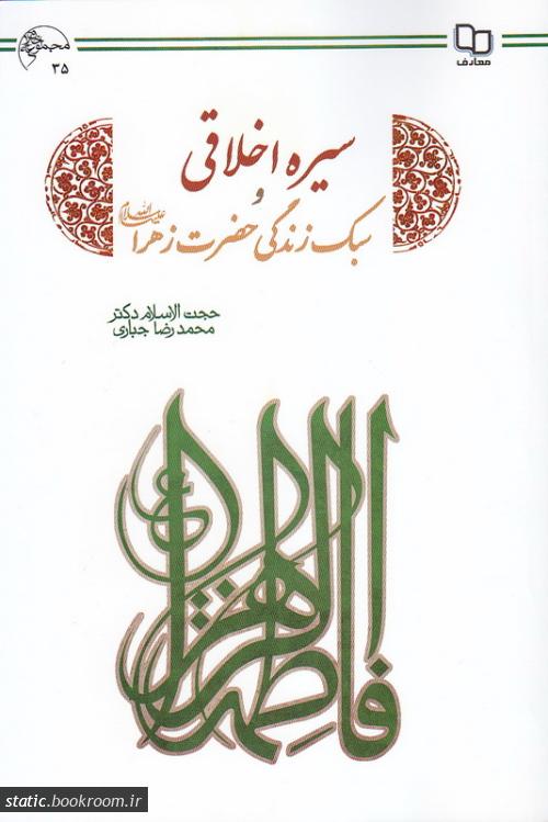 سیره اخلاقی و سبک زندگی حضرت زهرا (علیها السلام)