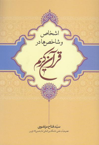 اشخاص و شاخص ها در قرآن کریم