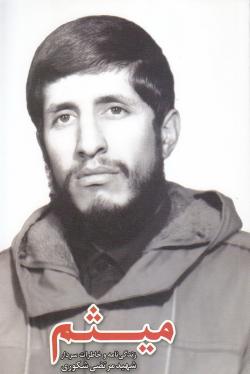 میثم: زندگینامه و خاطرات سردار شهید مرتضوی شکوری (میثم)