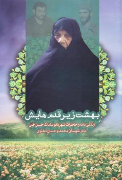 بهشت زیر قدم هایش: زندگینامه و خاطرات خانم شهربانو سادات حسن خانی مادر شهیدان محمد و حسین دهلوی