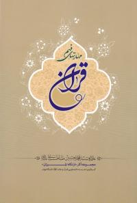 مهارت های فهم قرآن