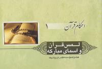 لمس قرآن و اسمای متبرکه: برگرفته از کتاب «رساله مصور»