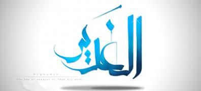 «الغدیر» به فرموده رهبری یک دایرةالمعارف بزرگ است