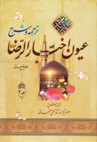 ترجمه و شرح عیون اخبار الرضا (ع) - جلد دوم