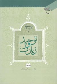 تبیین باورهای شیعی - جلد اول: توحید و زیارت
