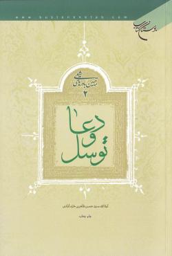 تبیین باورهای شیعی - جلد دوم: دعا و توسل