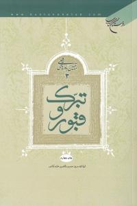 تبیین باورهای شیعی - جلد سوم: تبرک و قبور