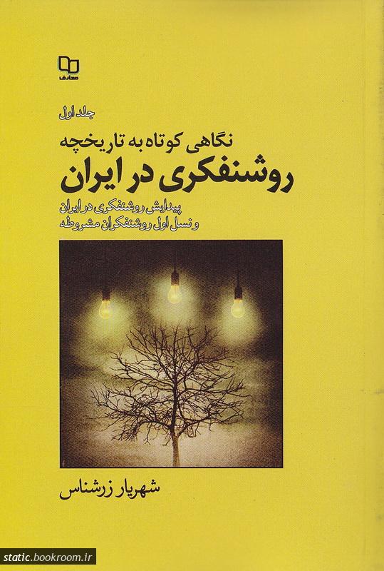 نگاهی کوتاه به تاریخچه روشنفکری در ایران (دوره دو جلدی)