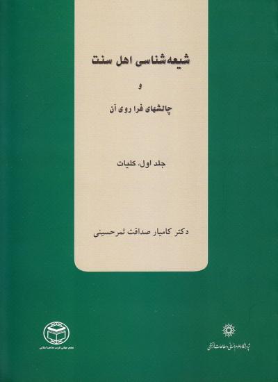 شیعه شناسی اهل سنت و چالش های فراروی آن در دوران پس از انقلاب اسلامی ایران (دوره دو جلدی)