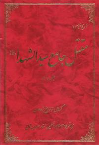 تاریخ قیام و مقتل جامع سیدالشهدا (ع) - جلد دوم