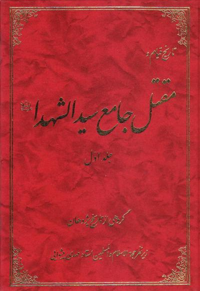 تاریخ قیام و مقتل جامع سیدالشهدا (ع) - جلد اول
