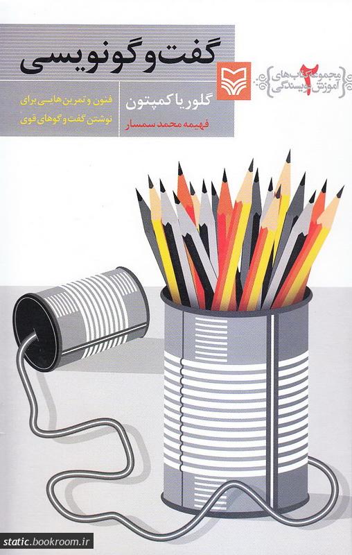 چاپ دوم کتاب «گفت وگو نویسی»